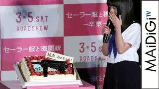 """橋本環奈、17歳のサプライズ""""機関銃""""バースデーケーキに感激!映画「セーラー服と機関銃-卒業-」ジャパンプレミア特別試写会2#KannaHashimoto#event"""