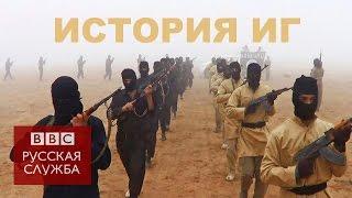 """Как появилась группировка """"Исламское государство"""""""