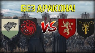 Битва за Королевскую Гавань / Total War: Seven Kingdoms / Игра Престолов