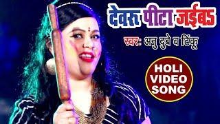 Anu Dubey (2018) सुपरहिट होली VIDEO SONG - Devaru Pita Jaiba - Holi Mubarak - Bhojpuri Holi Songs
