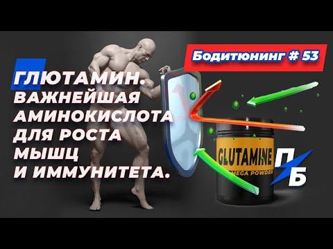 Глютамин. Глутаминовая кислота. Лучшее для роста мышц и восстановления. Бодитюнинг #53