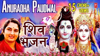 महाशिवरात्रि २०१९ Special I Anuradha Paudwal Shiv Bhajans I Top Shiv Bhajans, Best Collection
