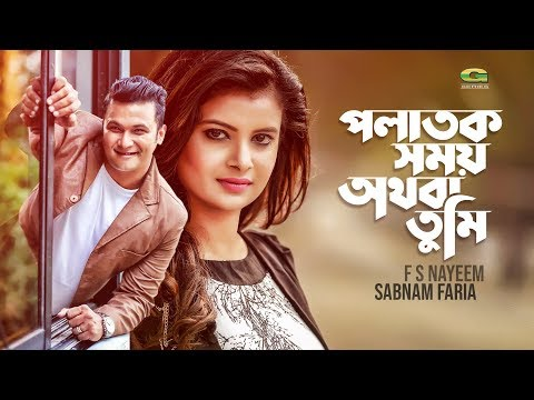 New Bangla Natok 2018 | Polatok Somoy Othoba Tumi | Ft F S Nayeem, Sabnam Faria