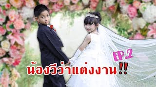 ห๊ะ‼️ น้องวีว่า แต่งงาน My Sister Married EP.2 | น้องวีว่า พี่วาวาว