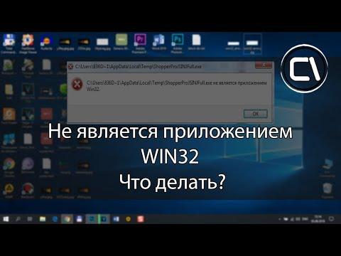 Программа не является приложением win32 - Как исправить?