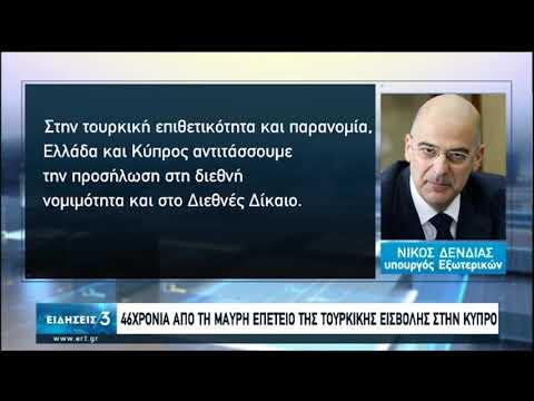 Κύπρος | 46 χρόνια από την εισβολή των Τούρκων | 20/07/2020 | ΕΡΤ