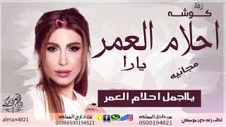 تحميل اغاني زفات 2019 احلام العمر يارا 2019 اغنيه كوشه | مجانيه بدون حقوق MP3