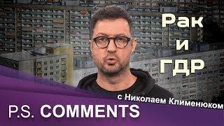 «Родовая болезнь демократии — невыполнимые обещания» / Николай Клименюк