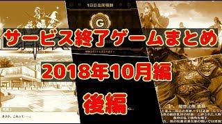 サービス終了ゲームまとめ2018【10月編後篇】