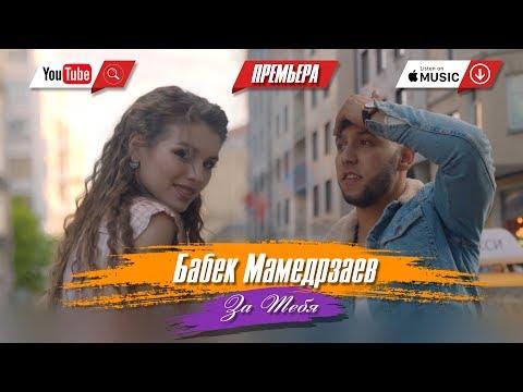 Бабек Мамедрзаев - За тебя (Официальный клип 2018)