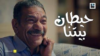 أغنية حيطان بيتنا - خالد عز - مسلسل أبو العروسة الموسم الثانى - Abu El 3rosa S2- 7ytan baytna تحميل MP3