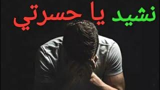 اغاني طرب MP3 نشــــــيد يا حسرتي المنشد محمد موسى حمدان نشيد رائع جداً تحميل MP3
