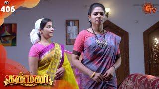 Kanmani - Episode 406 | 24th February 2020 | Sun TV Serial | Tamil Serial