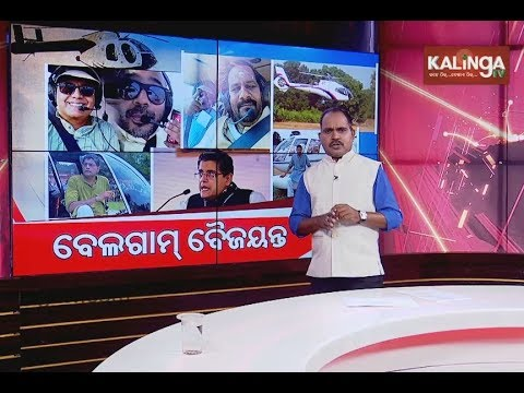 Baijayant  brazenly flouts law ! || News Pulse