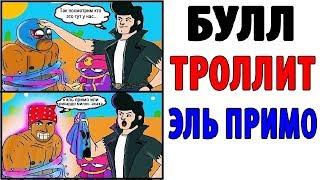 Лютые Приколы. БРАВЛ СТАРС - БУЛЛ ТРОЛЛИТ ЭЛЬ ПРИМО (Угарные Мемы)