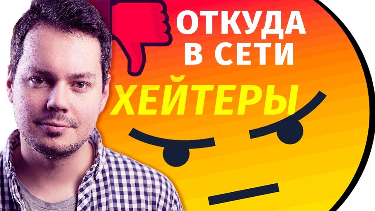 Почему интернет плодит ХЕЙТЕРОВ – #SelectedArticles