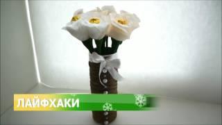 Лайфхаки на каждый день: оригинальная ваза своими руками