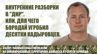 """Внутренние разборки в """"ДНР"""". Или, для чего Бородай угробил десятки кадыровцев"""