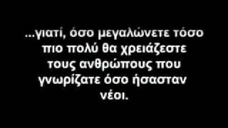 Baz Luhrmann - Everybody's Free (To Wear Sunscreen) Greek