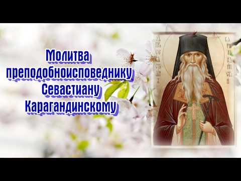 Молитва преподобноисповеднику Севастиану Карагандинскому - День ПАМЯТИ: 19 апреля.