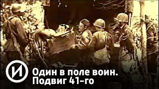 """Один в поле воин. Подвиг 41-го   Телеканал """"История"""""""