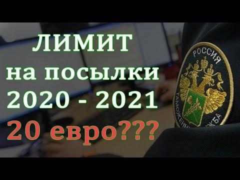 ПОШЛИНА НА ПОСЫЛКИ в 2020 и 2021 года. Пошлина на посылки из-за границы. Таможенные пошлины и сборы