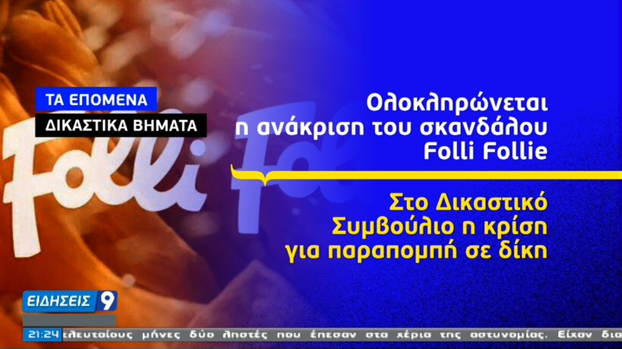 Folli Follie: Εξηγήσεις για την αναφορά σε Τσίπρα ζητά η ΝΔ | 22/12/2020 | ΕΡΤ