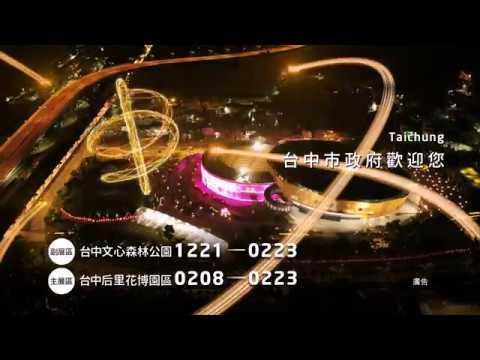 2020台灣燈會璀璨台中—台中歡迎您