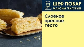 Слоёное пресное тесто . Рецепт от шеф повара Максима Григорьева