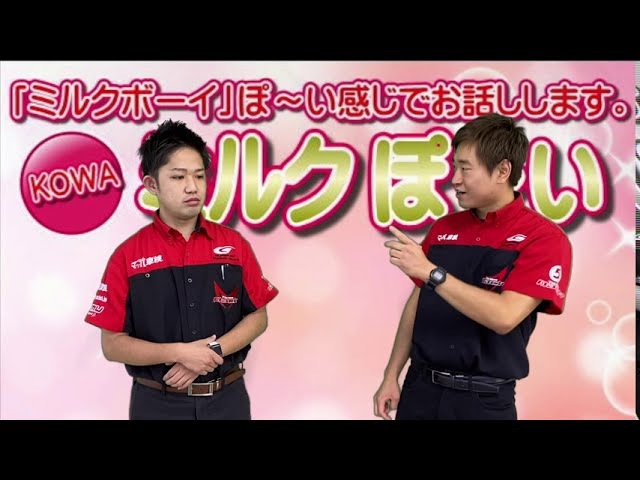画像:KOWAの「ミルクぽ~い」がお得な車検特典のご案内