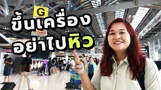 สอนขึ้นเครื่องบิน สุวรรณภูมิ-เชียงใหม่ Bangkok Airways