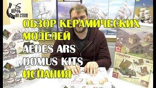 Обзор керамического конструктора Aedes Ars и Domus kits