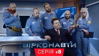 Звездонавты - 8 серия - 1 сезон   Комедия - Сериал 2018