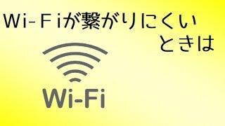 自作PCWi-Fiが繋がりにくいときは