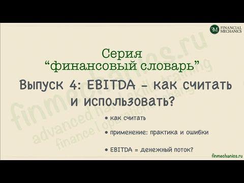 Финансовый Словарь #4: EBITDA - как считать и использовать?