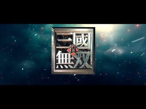 史上最爽快遊戲進軍大螢幕!!《真‧三國無雙》真人電影版宣傳影片公開