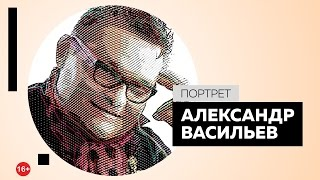 Александр Васильев. Портрет #Dukascopy