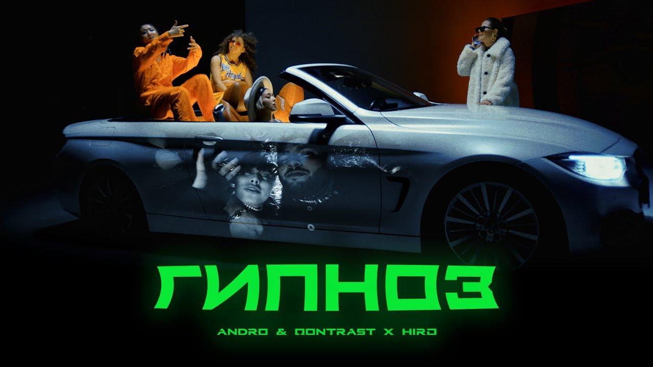 Andro, Qontrast, HIRO — Гипноз