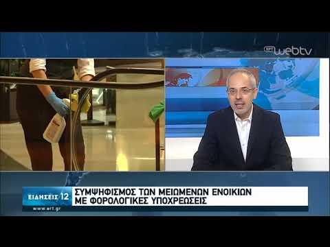 Οι σχεδιασμοί του Υπουργείου Οικονομικών   23/05/2020   ΕΡΤ