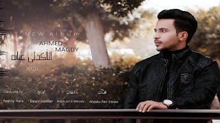 اغاني حصرية Ahmed Magdy - Etakedly Gheyabo l أحمد مجدي - اتأكدلي غيابه تحميل MP3