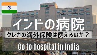 インドの病院にクレカ保険で行ってきた!
