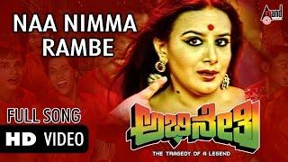 Naa Nimma Rambhe - Full Song -Abhinetri