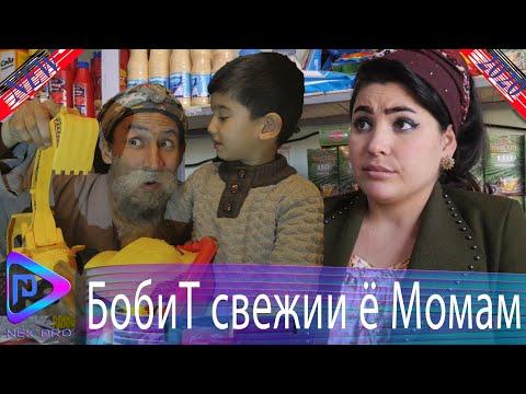 Махфилоро - Боби Ту Свежии ё Момам