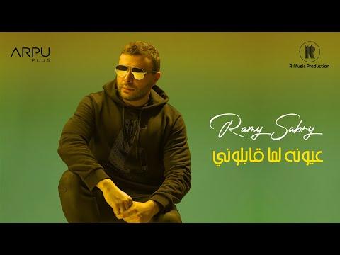ramy sabry oyouno lama ablony official lyrics video