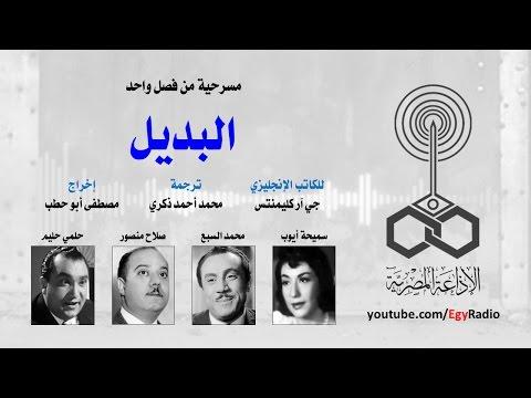 من الأدب الإنجليزي׃ البديل ˖˖ جي آر كليمنتس