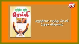 Swamy Agamuganathar 02 - Free video search site - Findclip