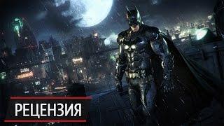 Обзор Batman Arkham Knight: Джокер, прекрати
