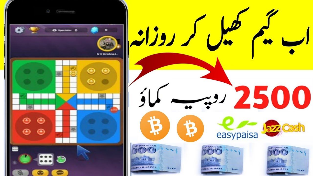 How to Generate income Online by yalla ludo video game|How to Generate income online by playing video games 2021 thumbnail