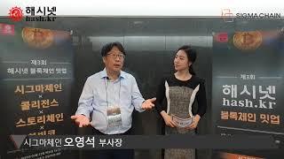[해시넷] 시그마체인 오영석 부사장 인터뷰