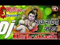 Murli baje gi jarur -- Bhakti bhajan-- //Mix By Dj Omprakash vishwakarma video download